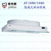 【PK廚浴生活館】高雄喜特麗 JT-1680 隱藏式排油煙機 抽油煙機 實體店面 可刷卡