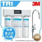 【新品上市】3M TR1 無桶直出式RO逆滲透純水機/無桶直輸飲水RO機 免儲水桶 低廢水比低噪音