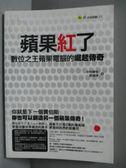 【書寶二手書T7/財經企管_JSP】蘋果紅了-數位之王蘋果電腦的崛起傳奇_中村勝宏、師瑞德