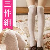 過膝長筒襪 純棉韓版花邊堆堆襪(三件組)- 5色【Ann梨花安】
