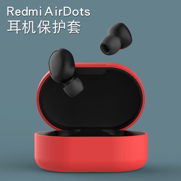 小米藍牙耳機Redmi AirDots超值版 通用硅膠套
