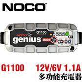 NOCO Genius G1100 充電器 / WET.GEL.MF.EFB.AGM.鋰鐵電池充電 保養電池 維護電池