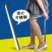 鞋拔子提鞋器穿鞋器不銹鋼鞋抽長中短彎頭鞋扒鞋拔子加長80cm