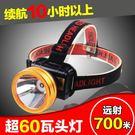 戶外led頭燈強光可充電超亮遠射3000頭戴式米夜釣捕魚燈鋰電礦燈  巴黎街頭