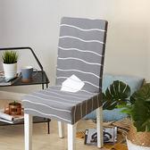 聖誕節交換禮物-家用彈力連體椅套餐廳椅子套電腦座椅套木凳子套通用