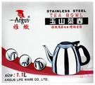 **好幫手生活雜鋪**雅緻  玉山茶壺1公升----茶壺.水壺 開水壺 熱水壺 不鏽鋼壺.笛音壺