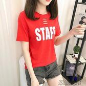 t恤女短袖夏裝2018新款韓版學生修身顯瘦破洞半袖字母體恤上衣服【潮咖地帶】