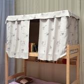 宿舍神器床簾上鋪女寢室遮光簡約公主風學生下鋪窗簾布簾子起司貓-享家生活館 YTL