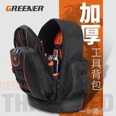 電工工具包帆布大號加厚耐磨背包多功能維修電工包工具袋雙肩 一米陽光