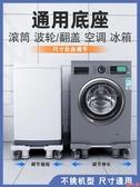 洗衣機底座通用置物架全自動托架冰箱移動萬向輪支架墊高架子腳架-『美人季』