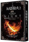灰燼餘火2:血夜
