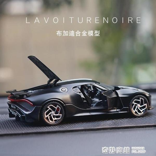 布加迪合金車模型跑車金屬兒童玩具車擺件收藏回力車仿真小汽車 奇妙商鋪