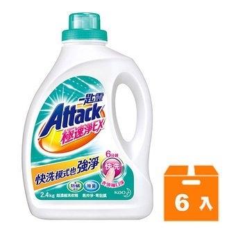 一匙靈 Attack 極速淨EX 超濃縮洗衣精  2.4kg (6入)/箱【康鄰超市】