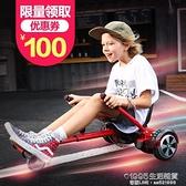 平衡車 智慧電動自平衡車兒童8-12雙輪成年學生兩輪代步平行卡丁車帶扶桿 1995生活雜貨NMS