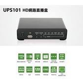 新風尚潮流 【UPS101】 UPMOST 登昌恆 HD 網路直播盒 同時 雙平台 電視台 網紅 指定機種 免電腦