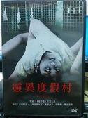 挖寶二手片-K14-021-正版DVD*日片【靈異渡假村】-志保野涼*所里沙子*中野剛