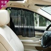 汽車用遮陽擋車內網紗防曬車載車窗簾吸盤式磁鐵遮光側磁性板罩簾【快速出貨】
