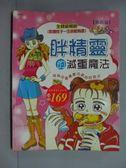 【書寶二手書T8/少年童書_ZCX】胖精靈的減重魔法_蛋蛋創作小組