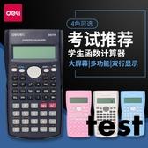 得力科學計算器多功能學生用函數計算機工程考試專用大學會計金融·樂享生活館