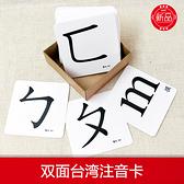 雙面加標註台灣注音符號 拼音注音早教啟蒙識別卡片【君來佳選】