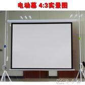 幕布 路易斯投影100寸120寸150寸180寸200電動高清投影儀 卡卡西