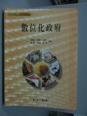 【書寶二手書T4/大學文學_QDG】數位化政府_2011年_原價470