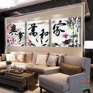 【優樂】無框畫裝飾畫水墨家和萬事興客廳三聯畫走廊餐廳臥室
