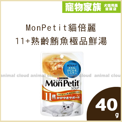 寵物家族-MonPetit貓倍麗 11+熟齡鮪魚極品鮮湯40g