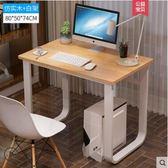 電腦桌家用簡約經濟型現代簡易辦公桌家用學生學習桌卧室書桌igo 伊蒂斯