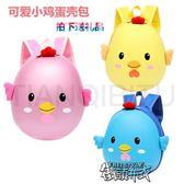 兒童書包幼兒園男童女孩寶寶背包1-3-5歲2可愛卡通蛋殼小雞雙肩包【街頭布衣】