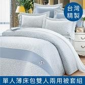 【玫瑰田園兔-灰】100%精梳棉‧單人薄床包雙人兩用被套組 雙G-8688 台灣製 大鐘印染