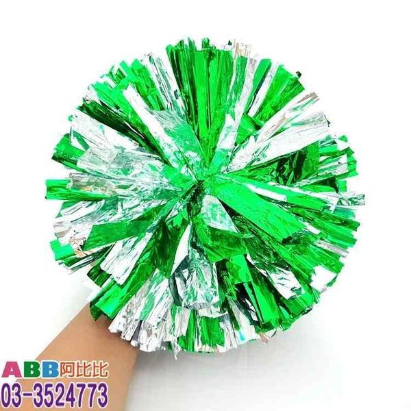 A1000-4_雙色立體啦啦隊彩球_綠銀_3x30cm_70g#夏威夷花圈草裙啦啦隊彩球啦啦球加油棒