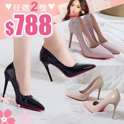 任選2雙788高跟鞋性感熟女漆皮淺口紅底高跟鞋【02S11866】