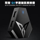 [哈GAME族]免運費 可刷卡●輕巧方便攜帶●飛智 Q1 手遊鍵鼠轉換器 藍芽連接 高幀映射 雙USB 安卓 IOS