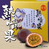 綠田農場.埔里特優嚴選百香果(5斤/盒)﹍愛食網