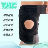 THC沾粘式軟鋼護膝