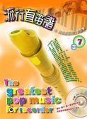 流行直笛譜第7冊(適用直笛附CD)