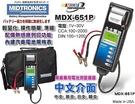 【久大電池】美國密特 MDX-651P 電瓶測試器 BENZ 寶馬 福斯 奧迪 TOYOTA HONDA 原廠儀器