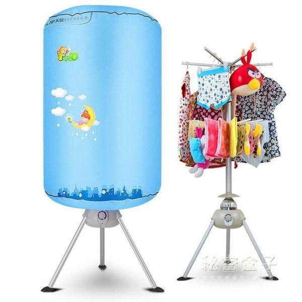 天駿暖風乾衣機家用靜音摺疊烘乾機寶寶雙層圓形省電烘衣機櫃殺菌igo 秘密盒子