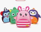 幼兒園書包小寶寶1-3-6周歲可愛韓版男女童防走失背包兒童雙肩包gogo購