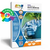 彩之舞 皇家彩雷專用紙-白色160g SRA3 100張入 / 包 HY-A162(訂製品無法退換貨)