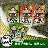 泰國 小老板 大片海苔 12入 (盒) 3.5g 泰式酸辣 原味 辣味 甘仔店3C配件