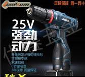 龍韻16.8V鋰電鑽25V雙速充電鑽手電鑽手槍鑽家用電動多功能電批槍全館 萌萌