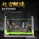 金魚缸小型熱彎水族箱超白玻璃客廳中型生態...