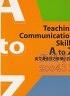 【二手書R2YB】b 2006年6月一版《Teaching Communicat