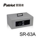 愛國者警報式現金保險箱SR-63A(深灰色)