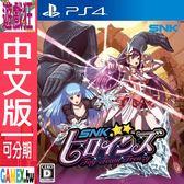 PS4 SNK 女傑狂熱大亂鬥(中文版)