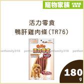 寵物家族-活力零食-鴨肝雞肉條(TR76)180g-送單支潔牙骨(口味隨機)*2