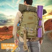 戰術包 戶外包登山包男女雙肩背包旅行包超大容量戰術山地旅游07背囊100L 夢藝家