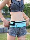熱賣腰包 運動腰包多功能跑步手機包男女健身戶外水壺包隱形貼身休閒小腰包【618 狂歡】